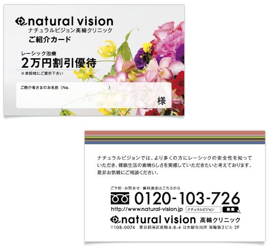 nv紹介カード