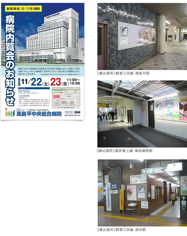 takashimadaira-sta-poster