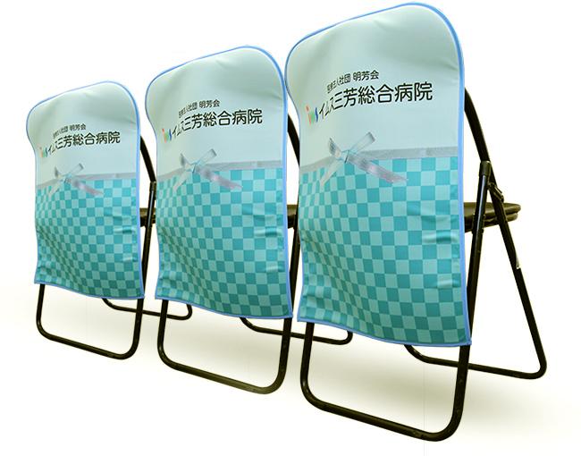 miyoshi-chair