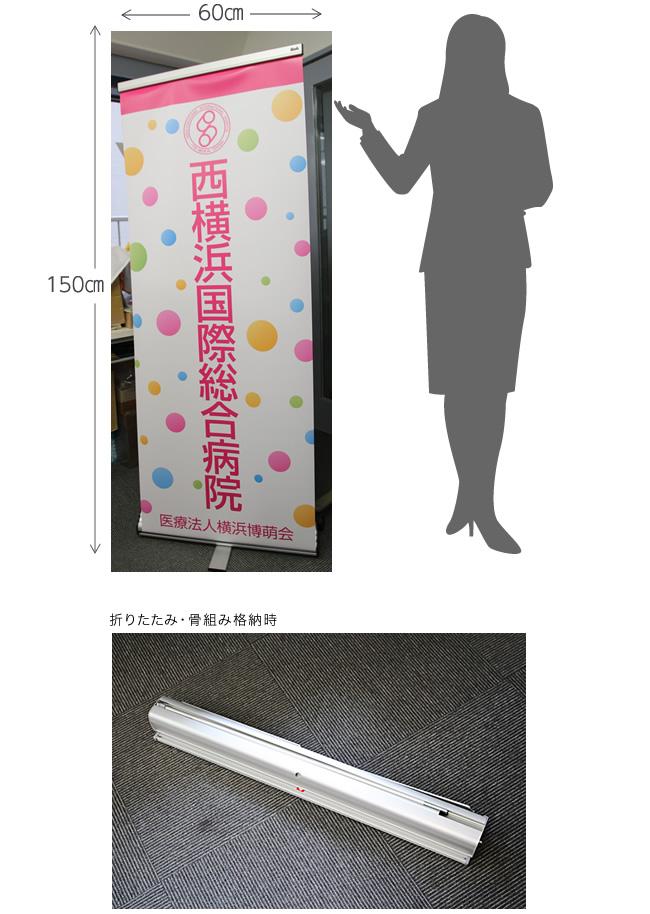 西横浜国際総合病院 看護師採用 バナースタンド