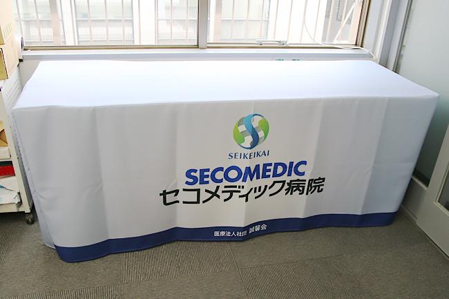 セコメディック病院 テーブルクロス 制作例 完成写真