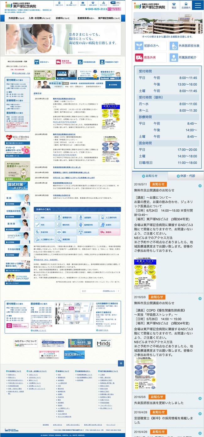 東戸塚記念病院-病院web_r2_c1