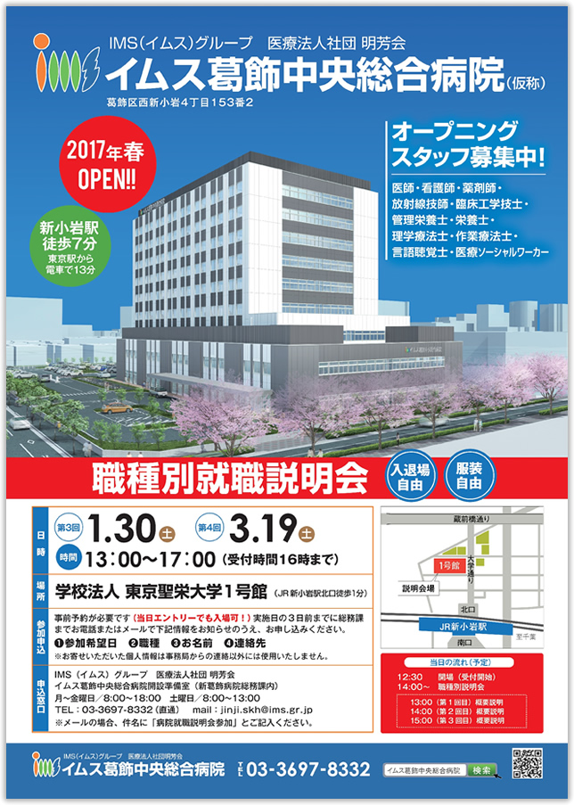 東京 葛飾 総合 病院 イムス