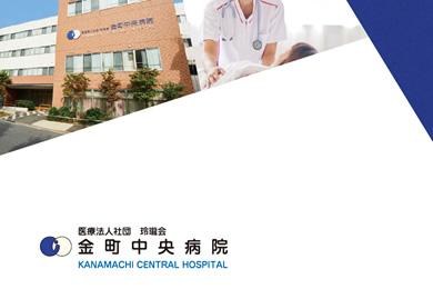病院 金町 中央