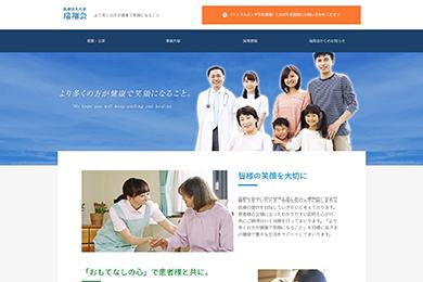 医療法人社団 瑞翔会様ホームページ