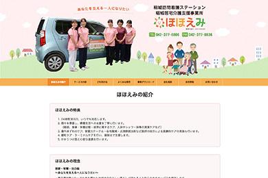 稲城訪問看護ステーション ほほえみ / 稲城介護支援事業所様ホームページ