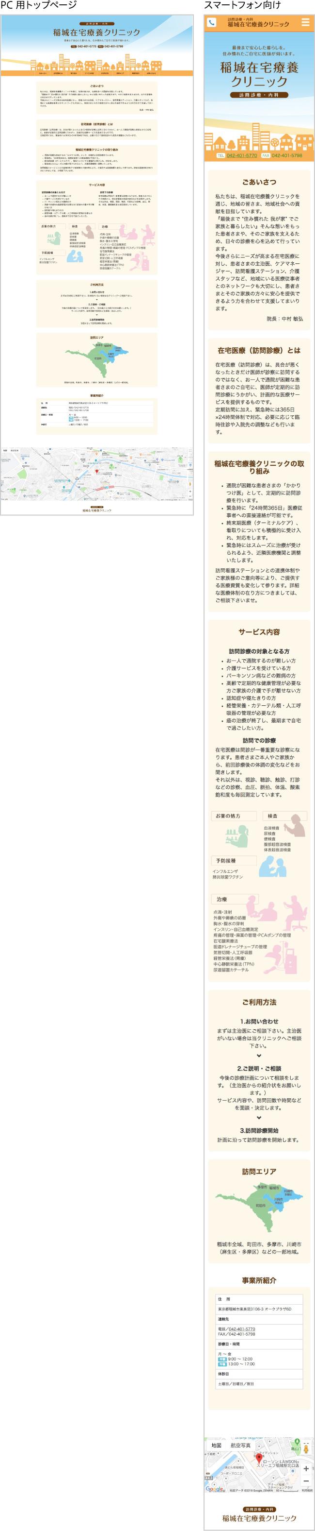 稲城在宅療養クリニック様ホームページ