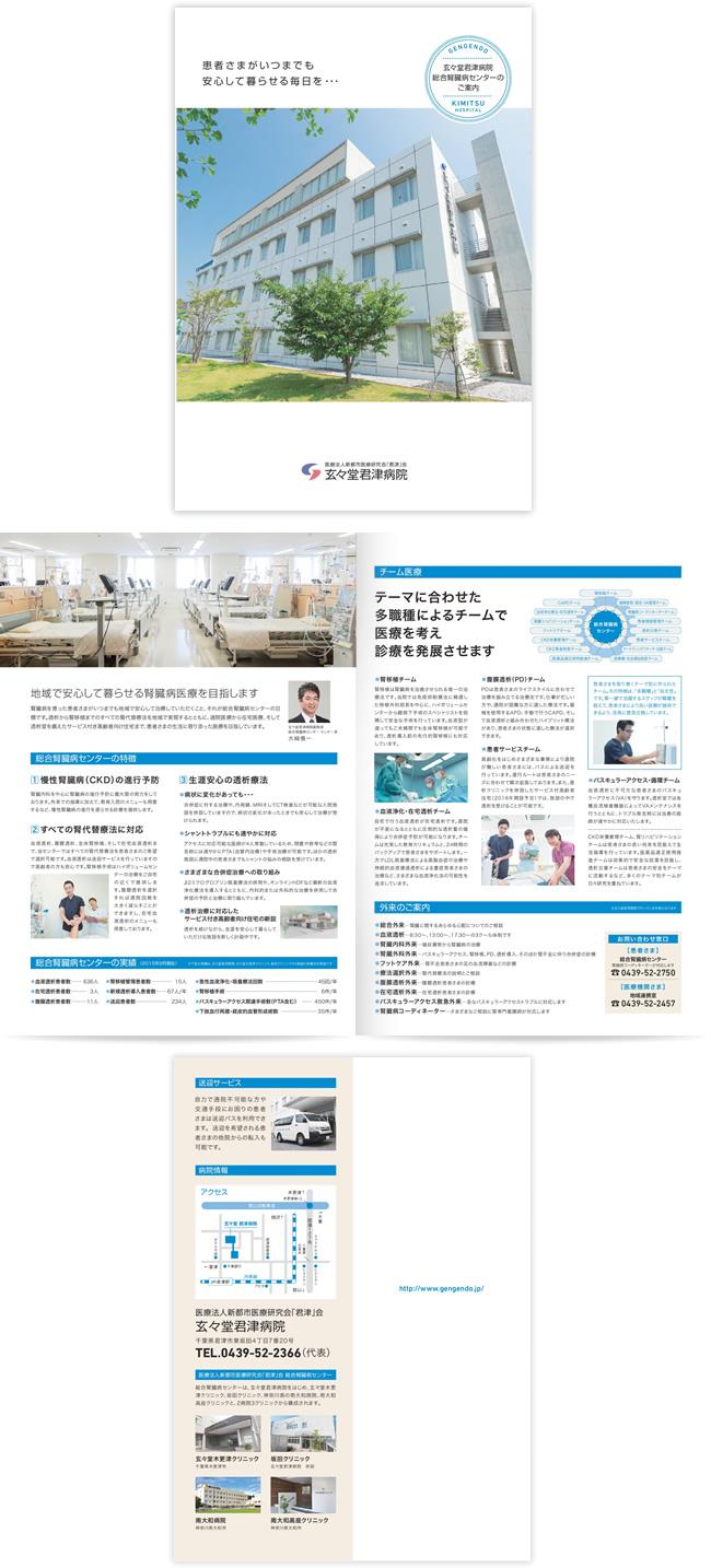玄々堂君津病院 総合腎臓病センターパンフレット