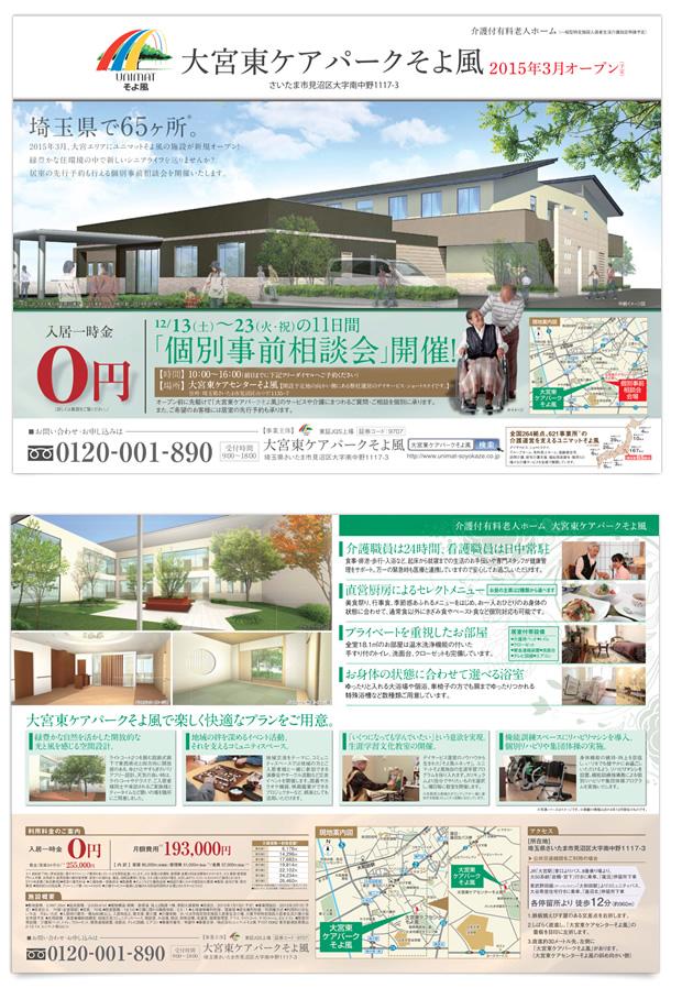 omiya-higashi-cp-chirashi